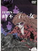 LUPIN the Third ~峰不二子という女~ Vol.4