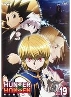 HUNTER×HUNTER Vol.19 幻影旅団編 7