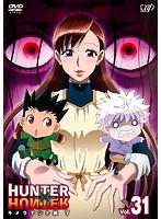 HUNTER×HUNTER Vol.31 キメラアント編 7