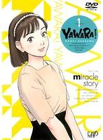 YAWARA! Vol.1
