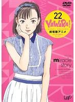 YAWARA! Vol.22 劇場版アニメ それゆけ腰抜けキッズ!!