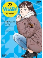 YAWARA! Vol.23 Special ずっと君のことが…
