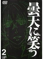 曇天に笑う Vol.2