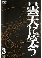 曇天に笑う Vol.3