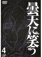 曇天に笑う Vol.4