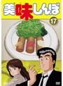 美味しんぼ Vol.17