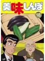 美味しんぼ Vol.18