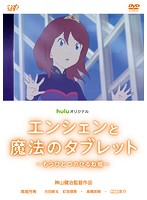 Huluオリジナル「エンシェンと魔法のタブレット~もうひとつのひるね姫~」
