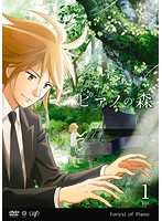 ピアノの森 season1 Vol.1