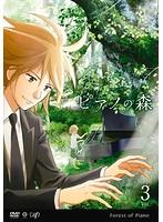 ピアノの森 season1 Vol.3