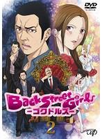 アニメ「Back Street Girls-ゴクドルズ-」 Vol.2