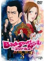 アニメ「Back Street Girls-ゴクドルズ-」 Vol.3