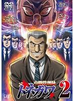 中間管理録トネガワ Vol.2