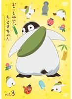 おこしやす、ちとせちゃん Vol.3