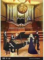 ピアノの森 season1 Vol.4