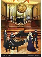 ピアノの森 season1 Vol.5