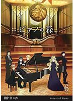 ピアノの森 season1 Vol.6