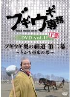 ブギウギ専務DVD vol.11 下巻 「ブギウギ奥の細道 第二幕」~とかち帯広の章~