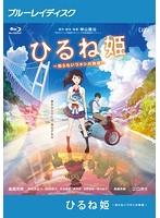 ひるね姫~知らないワタシの物語~(ブルーレイディスク)