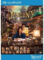 DESTINY 鎌倉ものがたり (ブルーレイディスク)