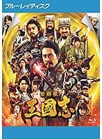 新解釈・三國志 (ブルーレイディスク)