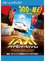 TAXi ダイヤモンド・ミッション (ブルーレイディスク)