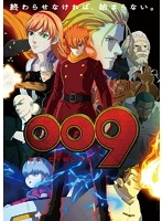 009 RE:CYBORG (ブルーレイディスク)