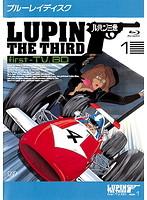 ルパン三世 THE THIRD first-TV.BD-1 (ブルーレイディスク)