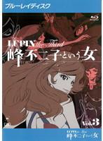 LUPIN the Third ~峰不二子という女~ Vol.3 (ブルーレイディスク)