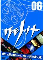 ケモノヅメ 06