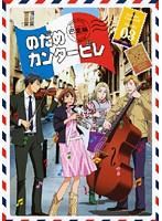 のだめカンタービレ 巴里編 VOLUME.03