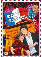のだめカンタービレ 巴里編 VOLUME.04