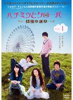 ハチミツとクローバー 〜蜂蜜幸運草〜 01