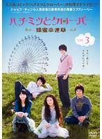 ハチミツとクローバー 〜蜂蜜幸運草〜 03