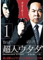 超人ウタダ 01