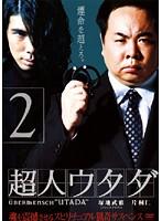 超人ウタダ 02