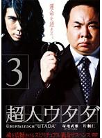 超人ウタダ 03