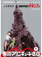 東京マグニチュード8.0 第1巻