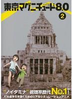 東京マグニチュード8.0 第2巻