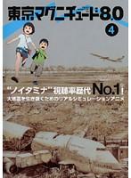 東京マグニチュード8.0 第4巻