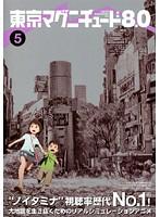 東京マグニチュード8.0 第5巻