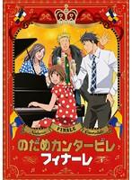 のだめカンタービレ フィナーレ Vol.1