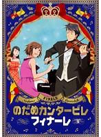 のだめカンタービレ フィナーレ Vol.2