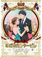 のだめカンタービレ フィナーレ Vol.3