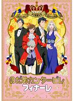 のだめカンタービレ フィナーレ Vol.4