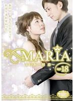 魔法のiらんどDVD MARIA age18 ~初恋~