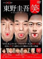 東野圭吾ドラマシリーズ'笑'