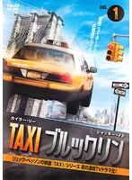 TAXI ブルックリン 第1巻