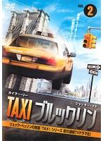 TAXI ブルックリン 第2巻