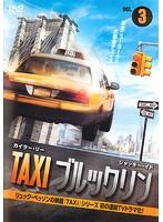 TAXI ブルックリン 第3巻